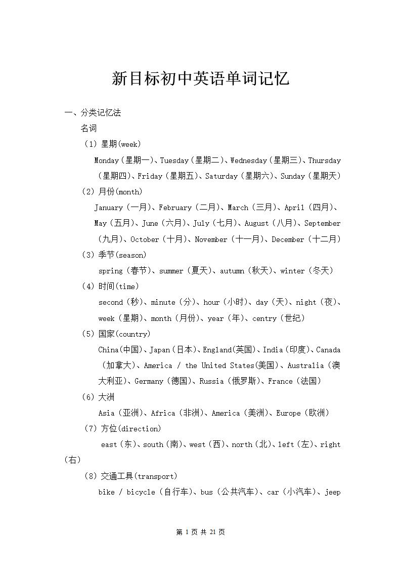 初中英语必背单词表,初中英语单词大全汇总(完整版)