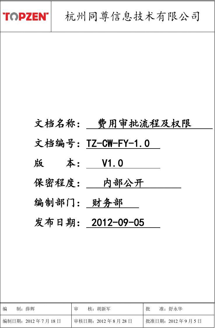 新费用审批流程及权限(制度文件)