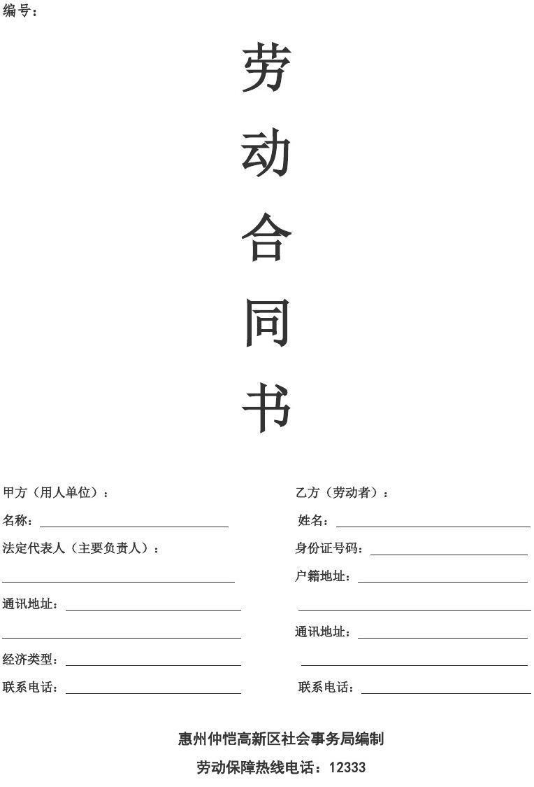 劳动合同_电子版(惠州)