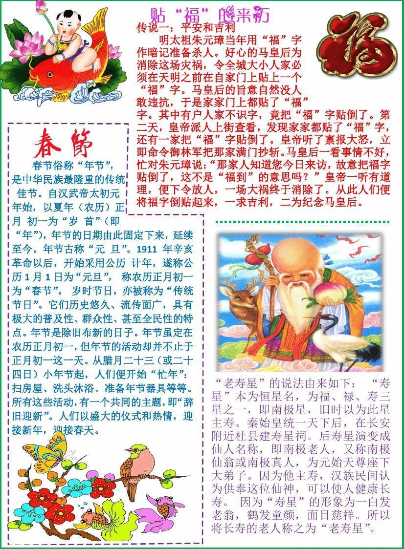 2016春节新年电子小报手抄报a3模板欢度春节手抄报模板新年快乐电子