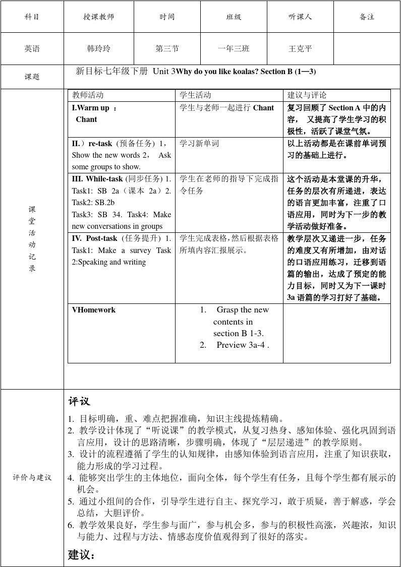 初中泰山听评课记录表初中英语沈中晗图片