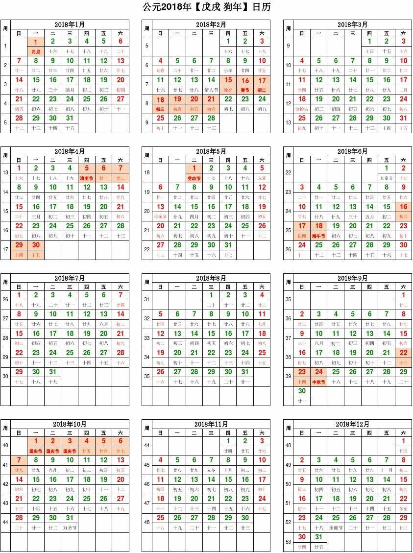 免费文档 所有分类 2018年日历表-a4直接打印版  (共1页,当前第1页)