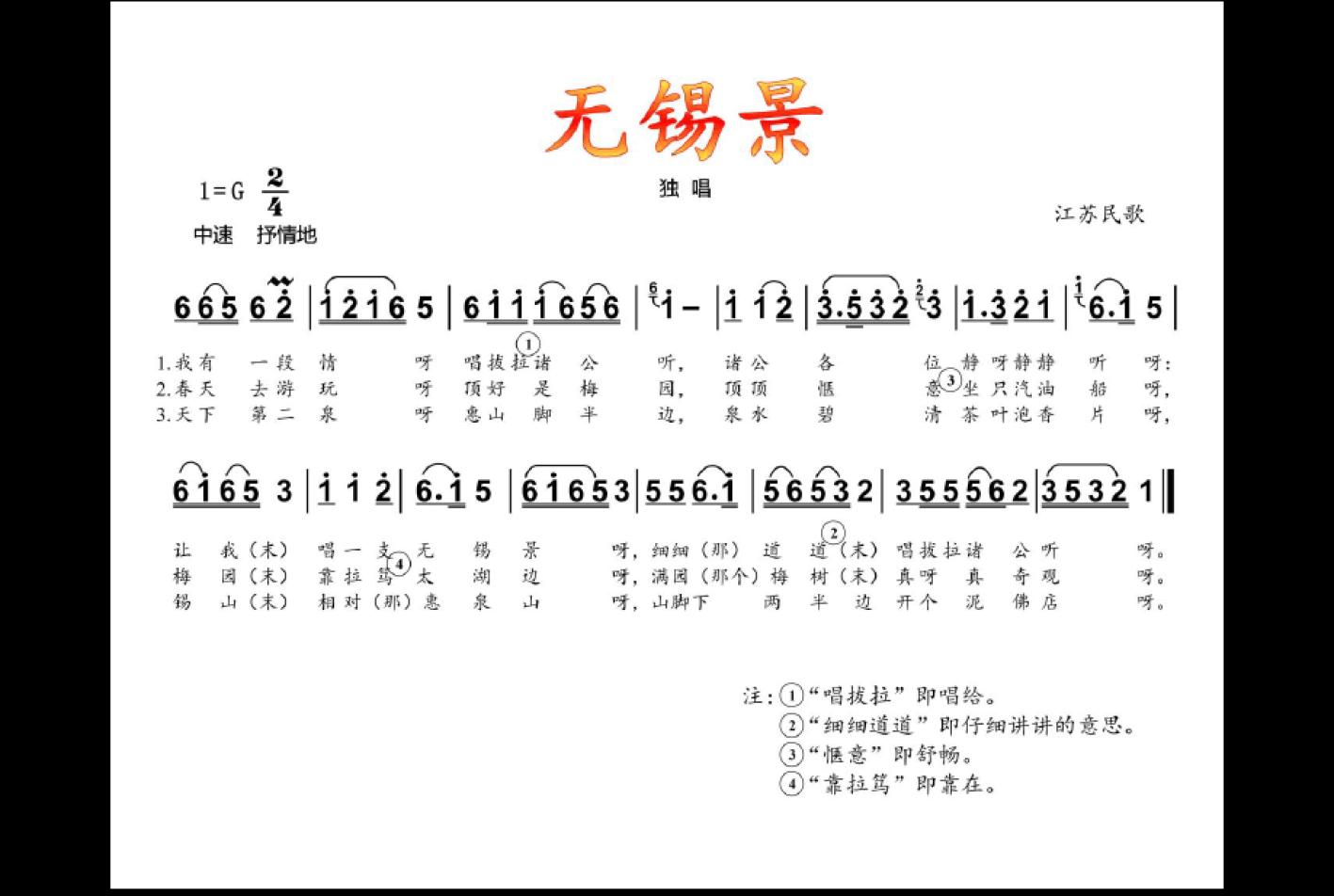 人音社简谱初中《无锡景》七课件下(作文)年级校园音乐的一角图片