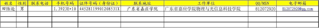 广东省志愿者注册登记表2