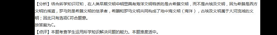 2019年精选初中历史九年级上册人教版习题精选十一