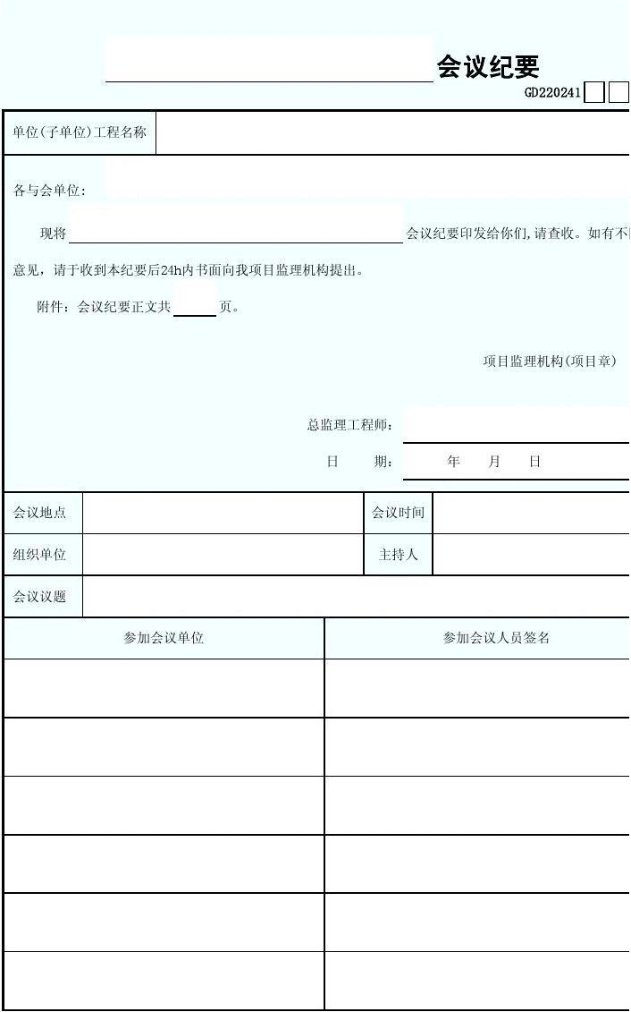 会议记录格式范文_会议纪要模板_word文档在线阅读与下载_文档网