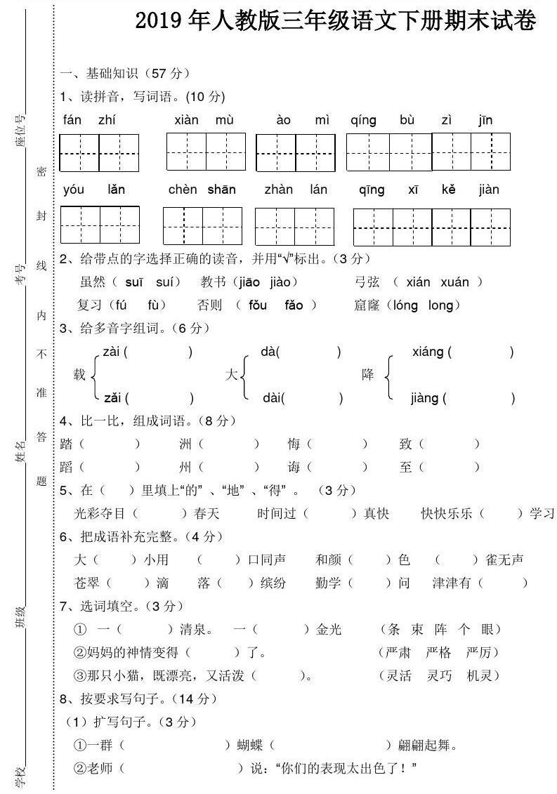 2019人教版三年级下册语文期末试卷(真题)