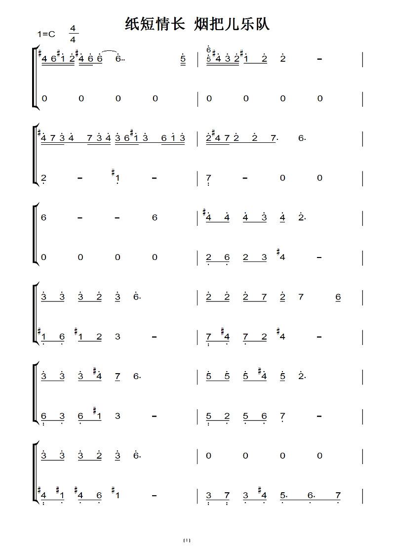 纸短情长 烟把儿乐队 转c调 原声好听版 钢琴双手简谱图片
