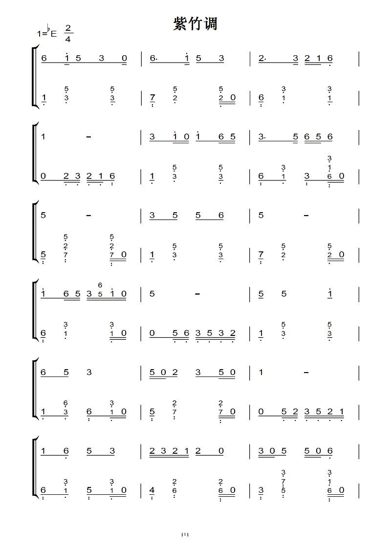 紫竹调 小学音乐教材 钢琴双手简谱 儿童幼儿 初学简易版 钢琴谱图片