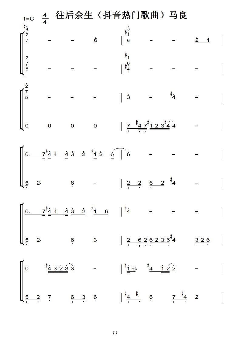 往后余生(抖音热门歌曲)马良 C大调(新流行)钢琴谱 钢琴双手简谱 钢琴简谱 数字谱