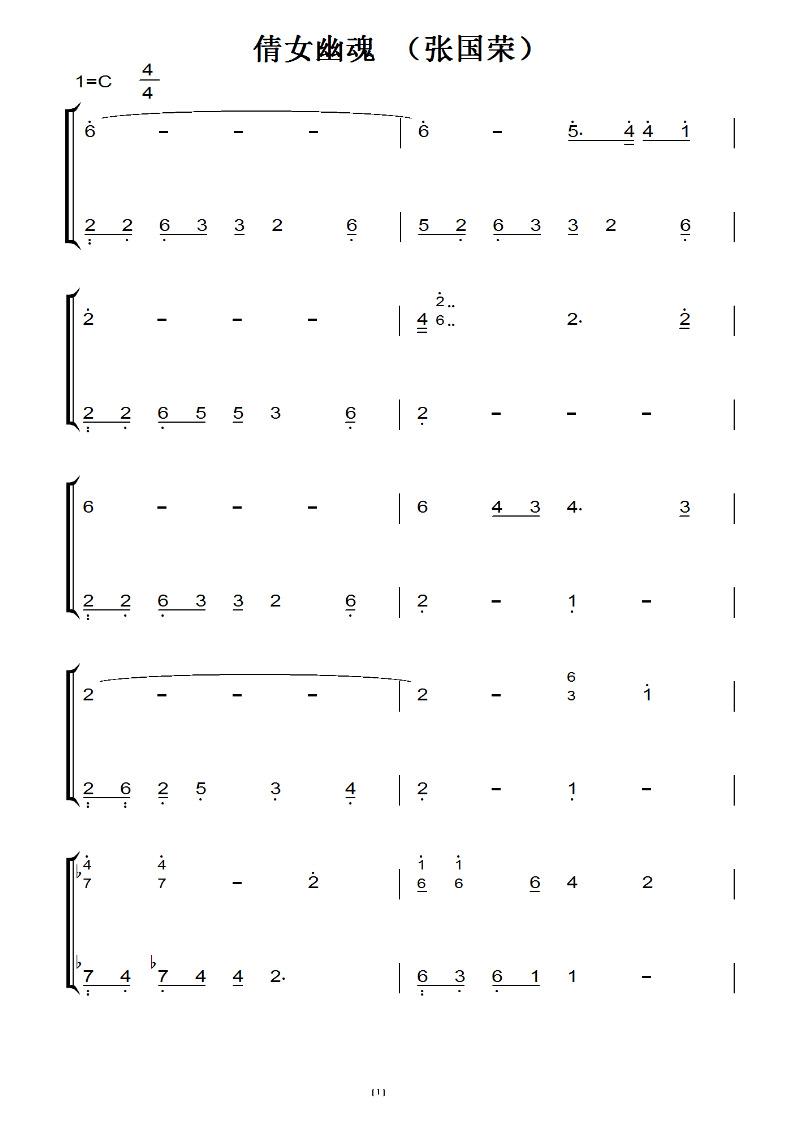 倩女幽魂 (张国荣)转c调 影视原声版 钢琴双手简谱 钢琴谱 钢琴简谱图片