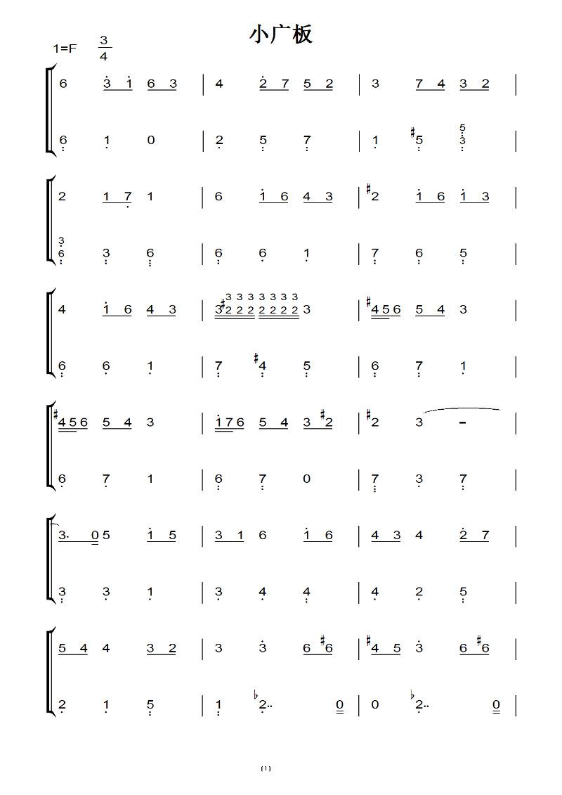 小广板 钢琴考级曲 4级 钢琴双手简谱 钢琴谱 钢琴简谱图片