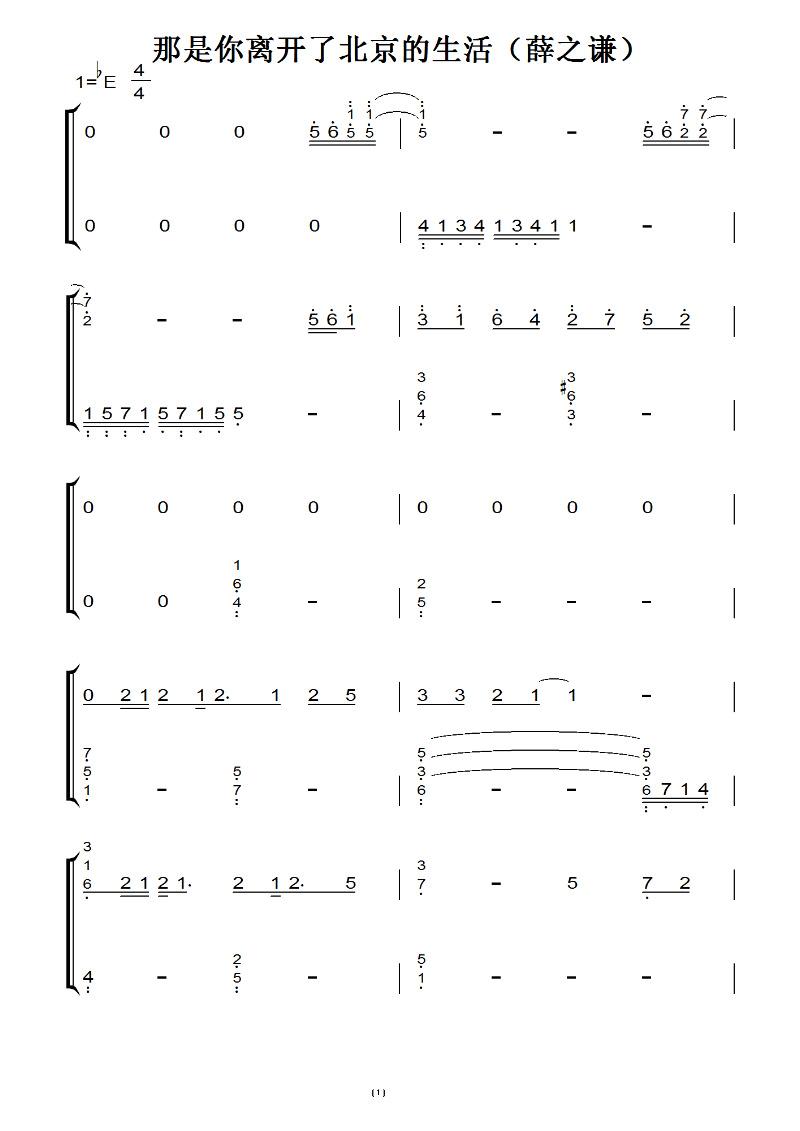 钢琴双手简谱 钢琴简谱 数字谱图片