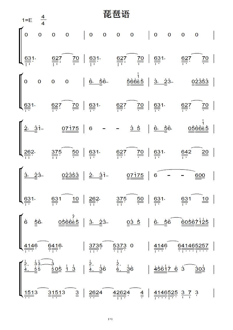修辞语林海琵琶钢琴双手丁香谱钢琴树用什么方法简谱图片