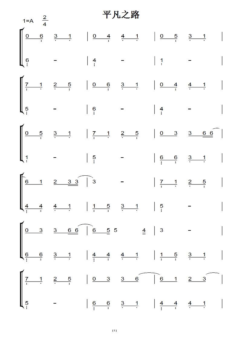 平凡之路(原版)钢琴双手简谱 钢琴谱 钢琴简谱图片