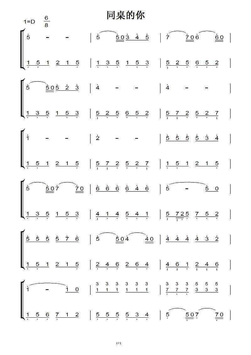 同桌的你 原版 钢琴双手简谱 钢琴谱 钢琴简谱图片
