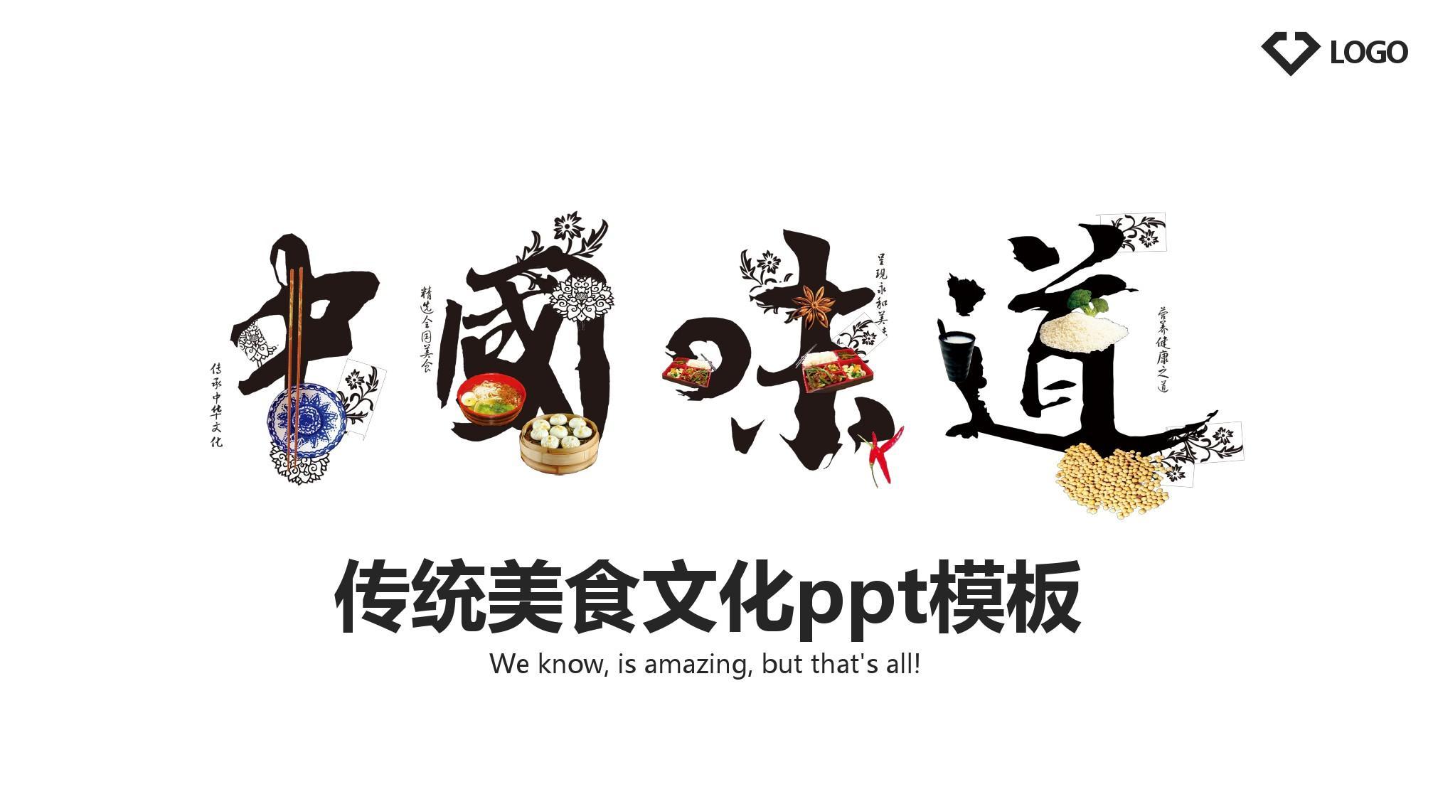 小学生美食节ppt百度文库美食做的豆腐图片