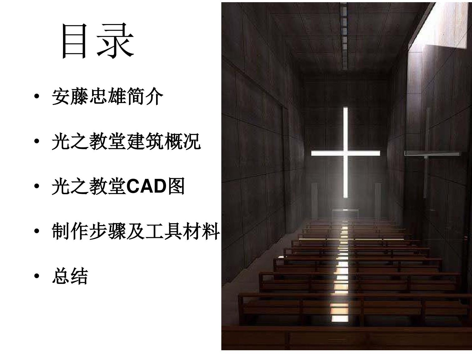 安藤忠雄--光之教堂大师分析ppt