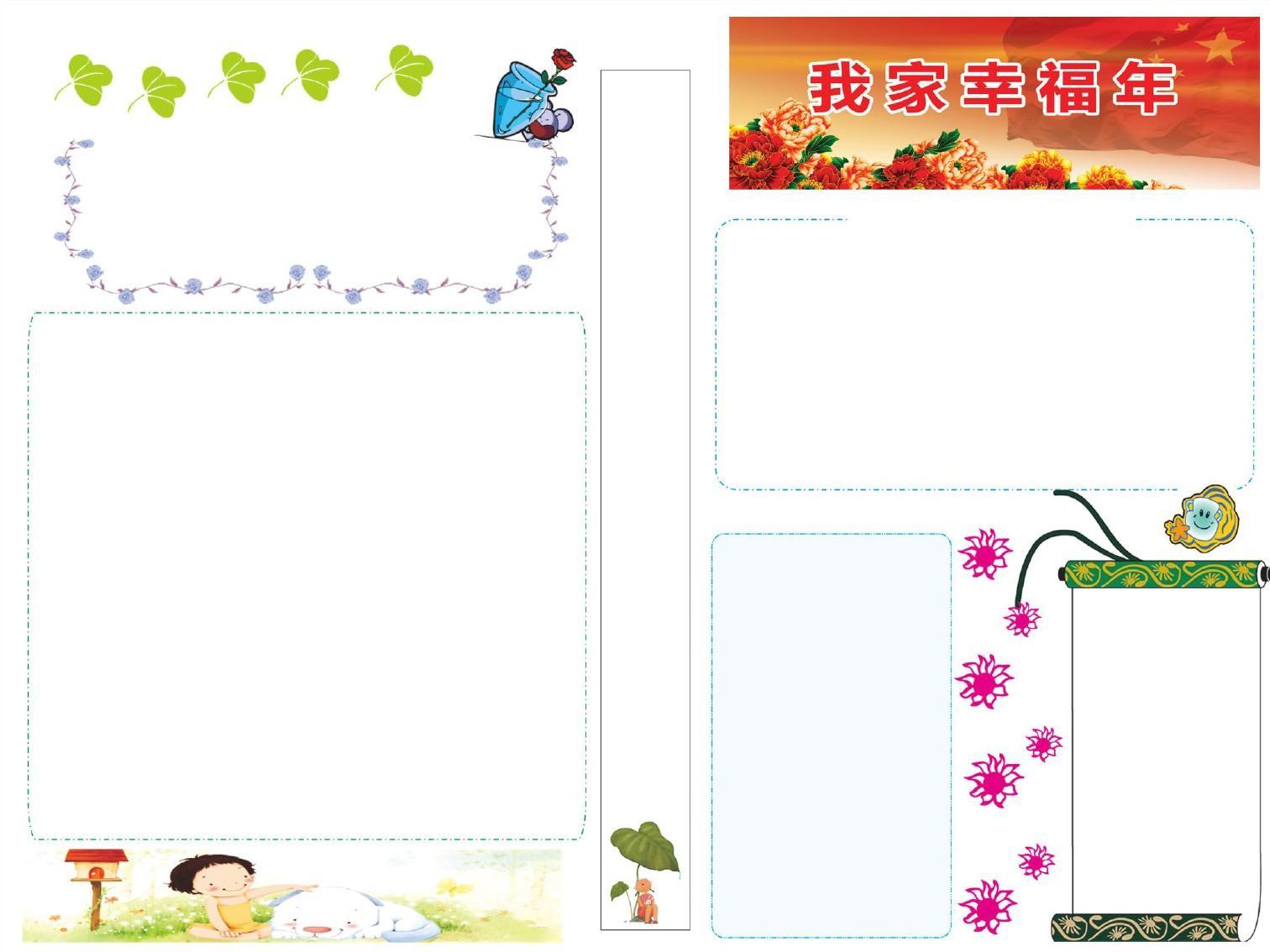 模板格式电子小报成品欢度春节手抄报模板新年快乐电子简报小学生传图片
