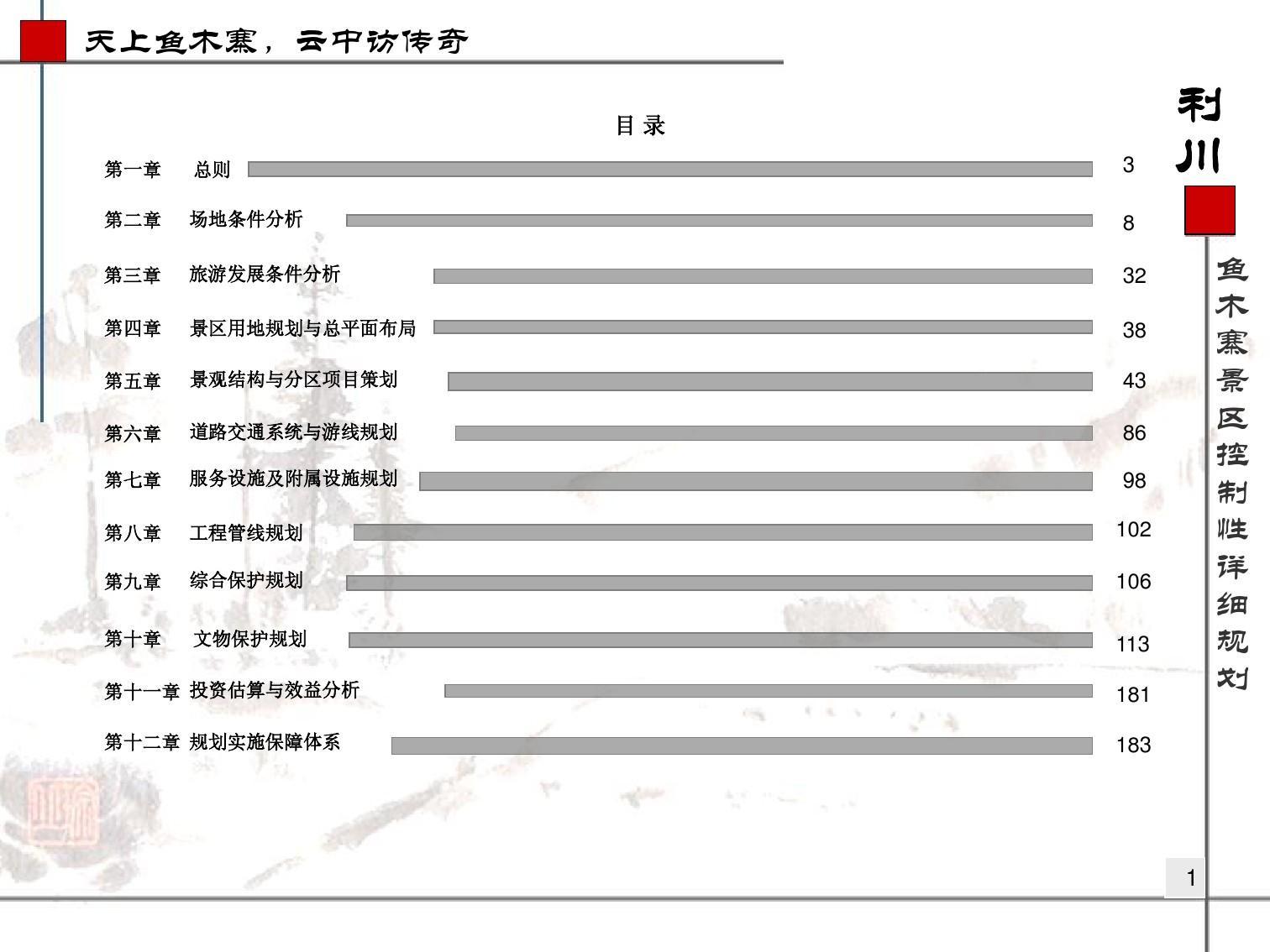 湖北利川鱼木寨景区控制性详细规划(04章)PPT