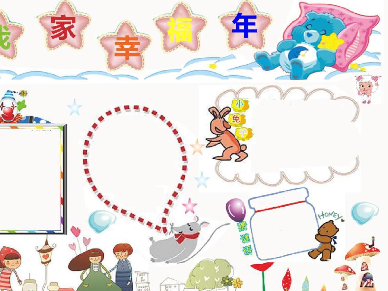 模板格式电子小报成品欢度春节手抄报模板新年快乐电子简报小学生传统图片