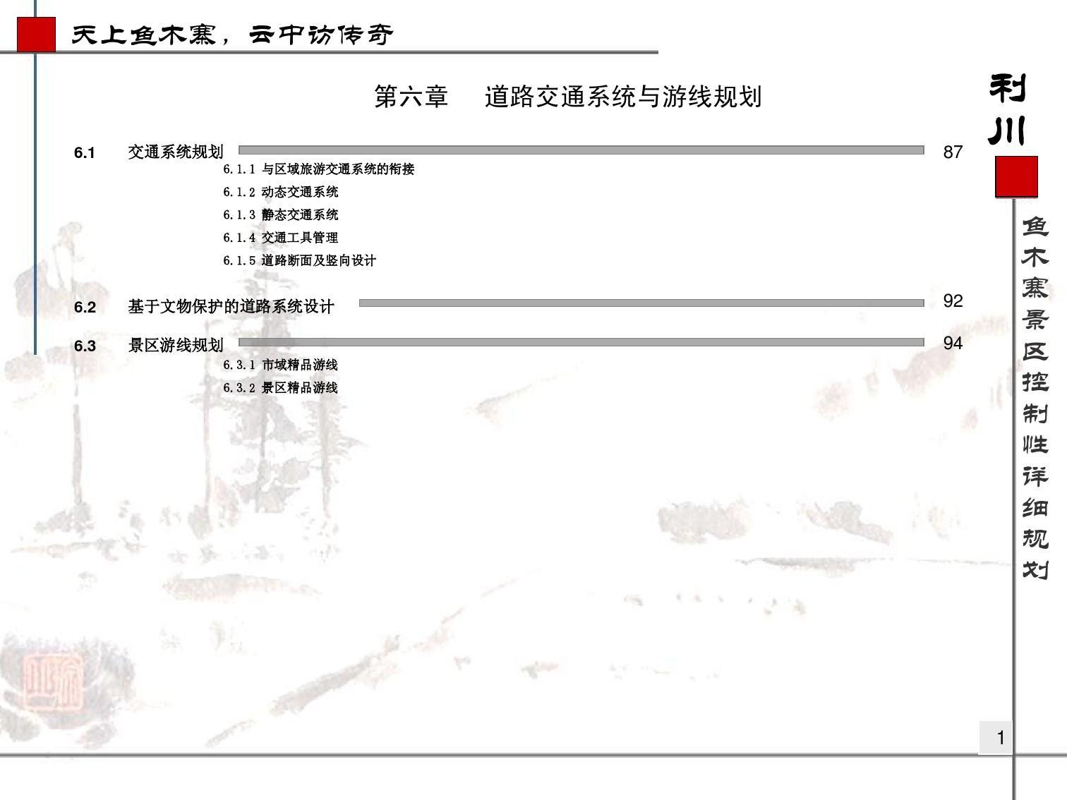 湖北利川鱼木寨景区控制性详细规划(06章)PPT