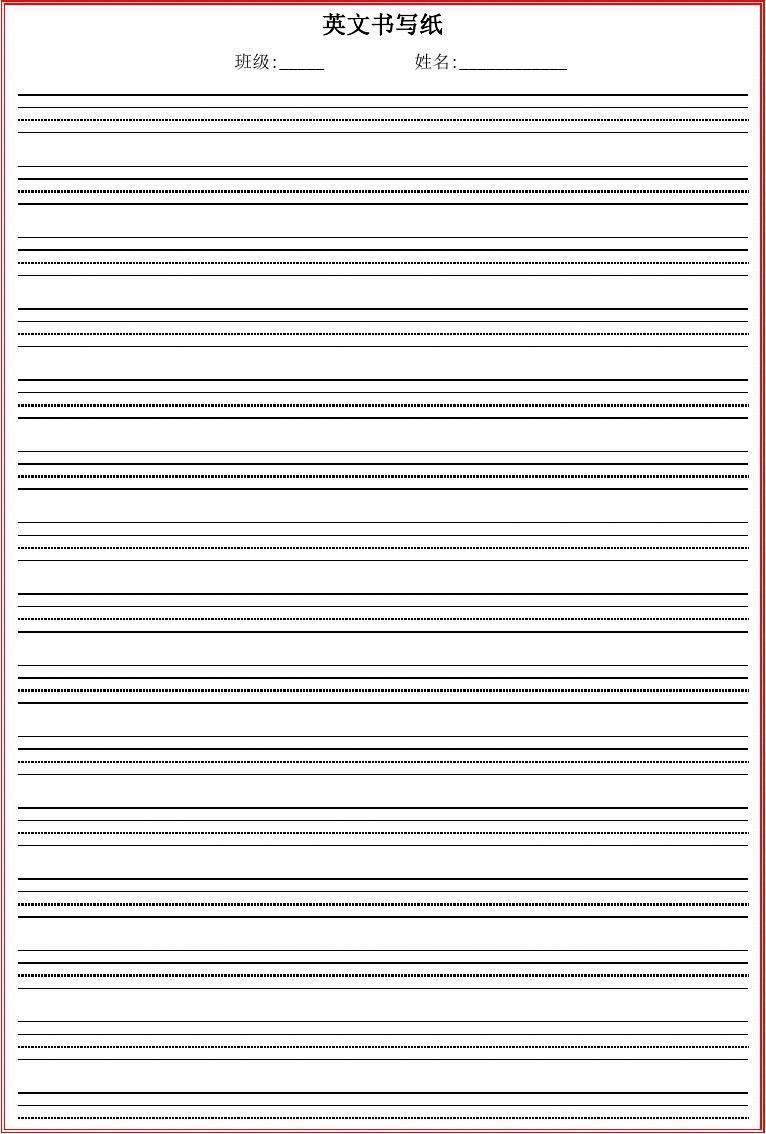 标准英文简历格式_英文书写纸用A4_文档下载