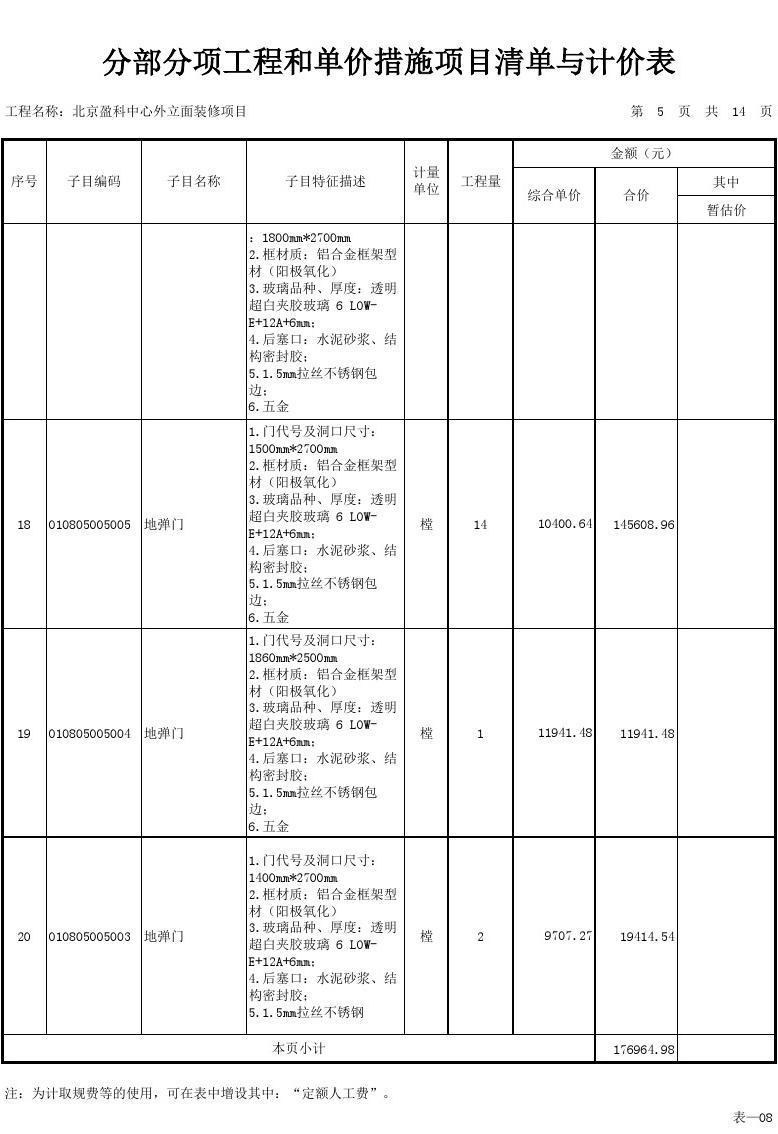 分项工程和单价措施项目清单与计价表_北京盈科中心外立面装修项目图片