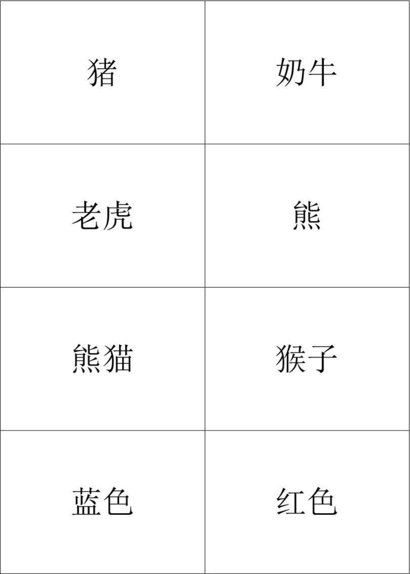 上海牛津版小学一年级英语上册单词卡片(正反面打印版图片