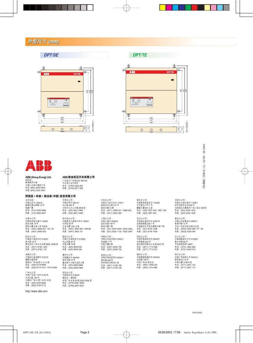 ABB开关资料