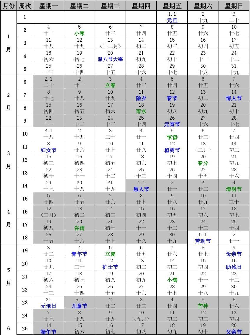 小学三年级美术_精美2021年日历(含2021年农历,2021年周历,2021年节气)_word文档在线 ...