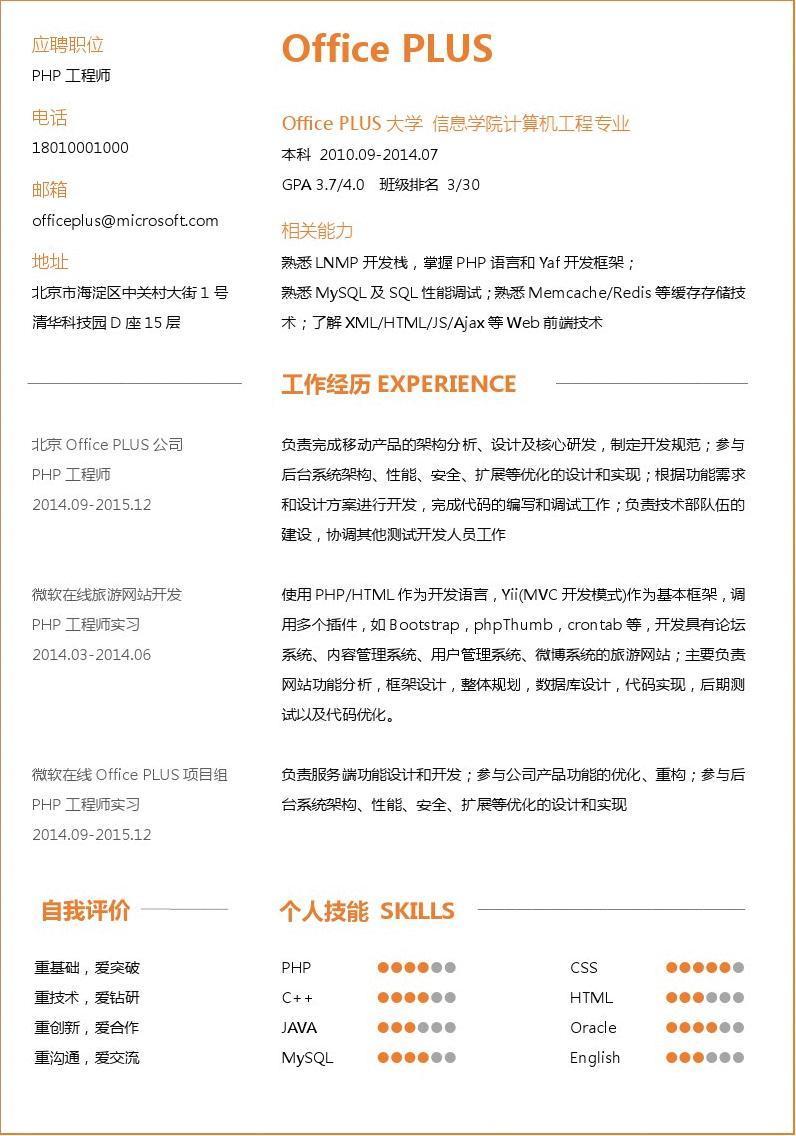 工作经历 experience 北京 office plus 公司 php 工程师 2014.图片
