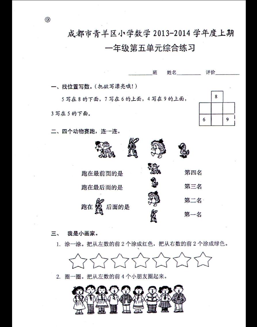 9年级上册语文试卷_19届小一数学《成都市实验小学2013-2014学年(上)数学一年级第五 ...