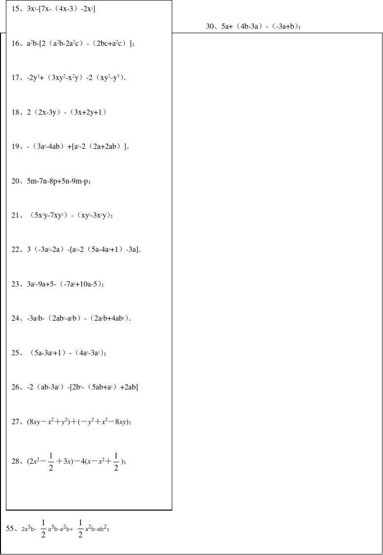 《整式的加减》专项练习题(有答案)
