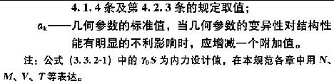 GB_50010-2010《混凝土结构设计规范》强条汇编