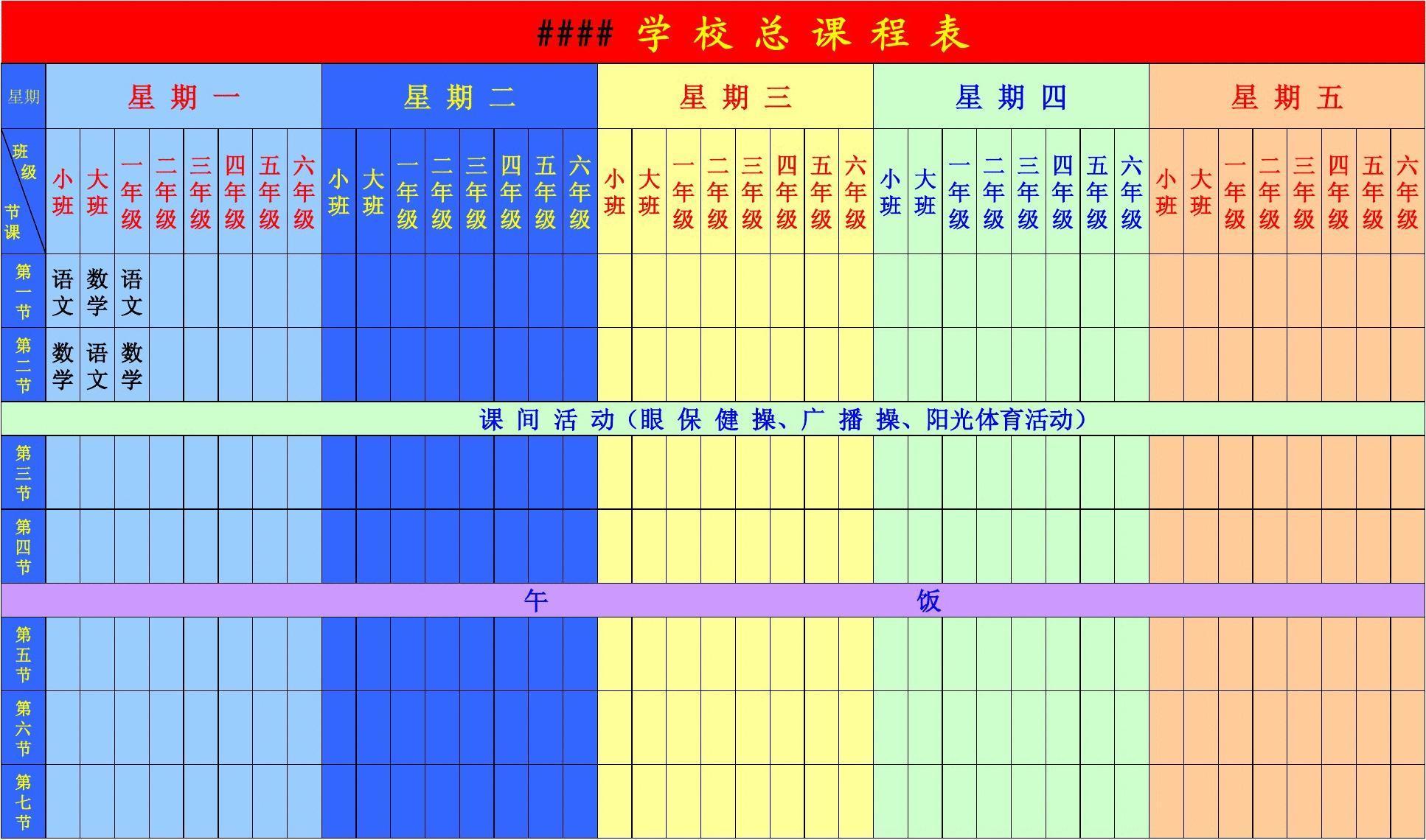 总课程表(彩色)