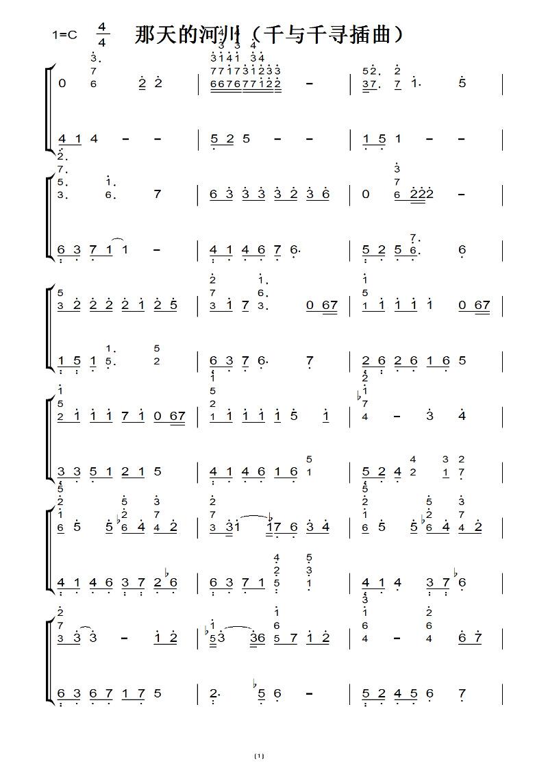 那天的河川(千与千寻插曲,钢琴版)(原版)钢琴双手简谱 钢琴谱 钢琴简谱