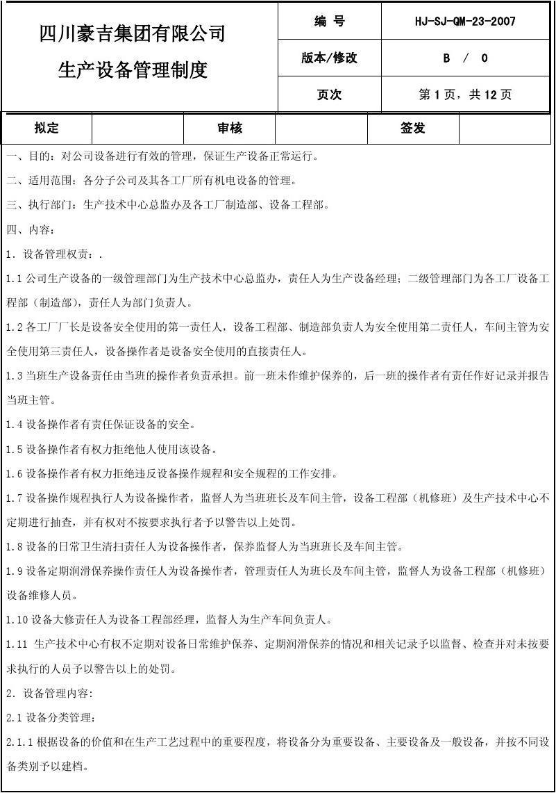 23设备管理制度(0916修改)[1]