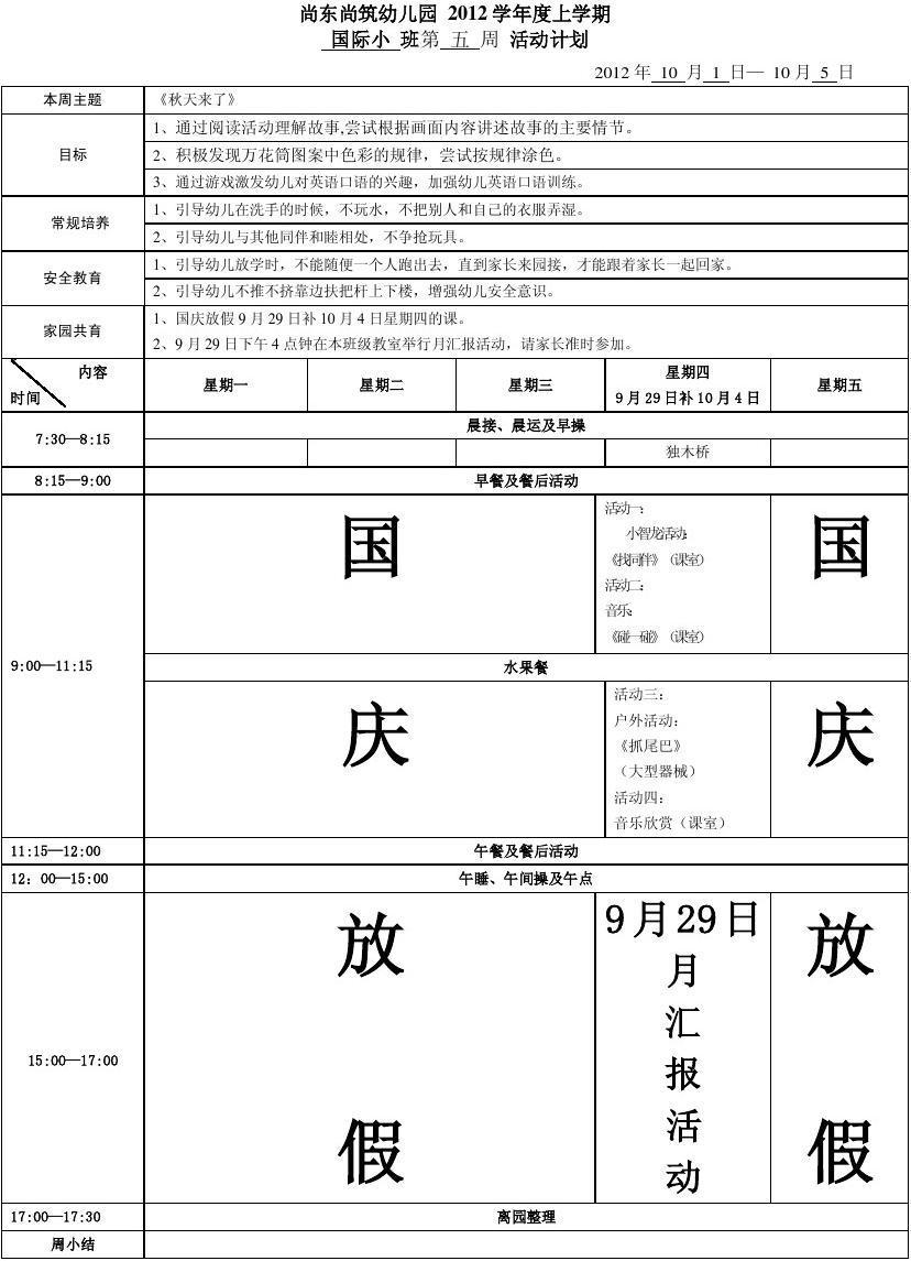 番禺尚东尚筑幼儿园2012学年上学期国小班第5周周计划