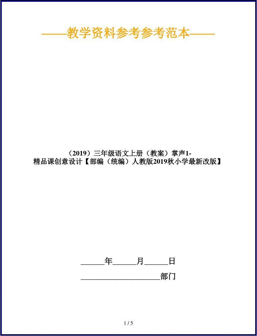 (2019)三掌声学校教案(上册)年级1-精品课创意对语文教学存在的问题图片