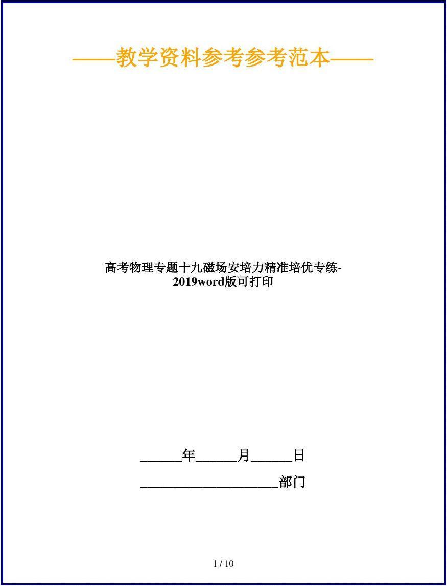 高考物理专题十九磁场安培力精准培优专练-2019word版可打印