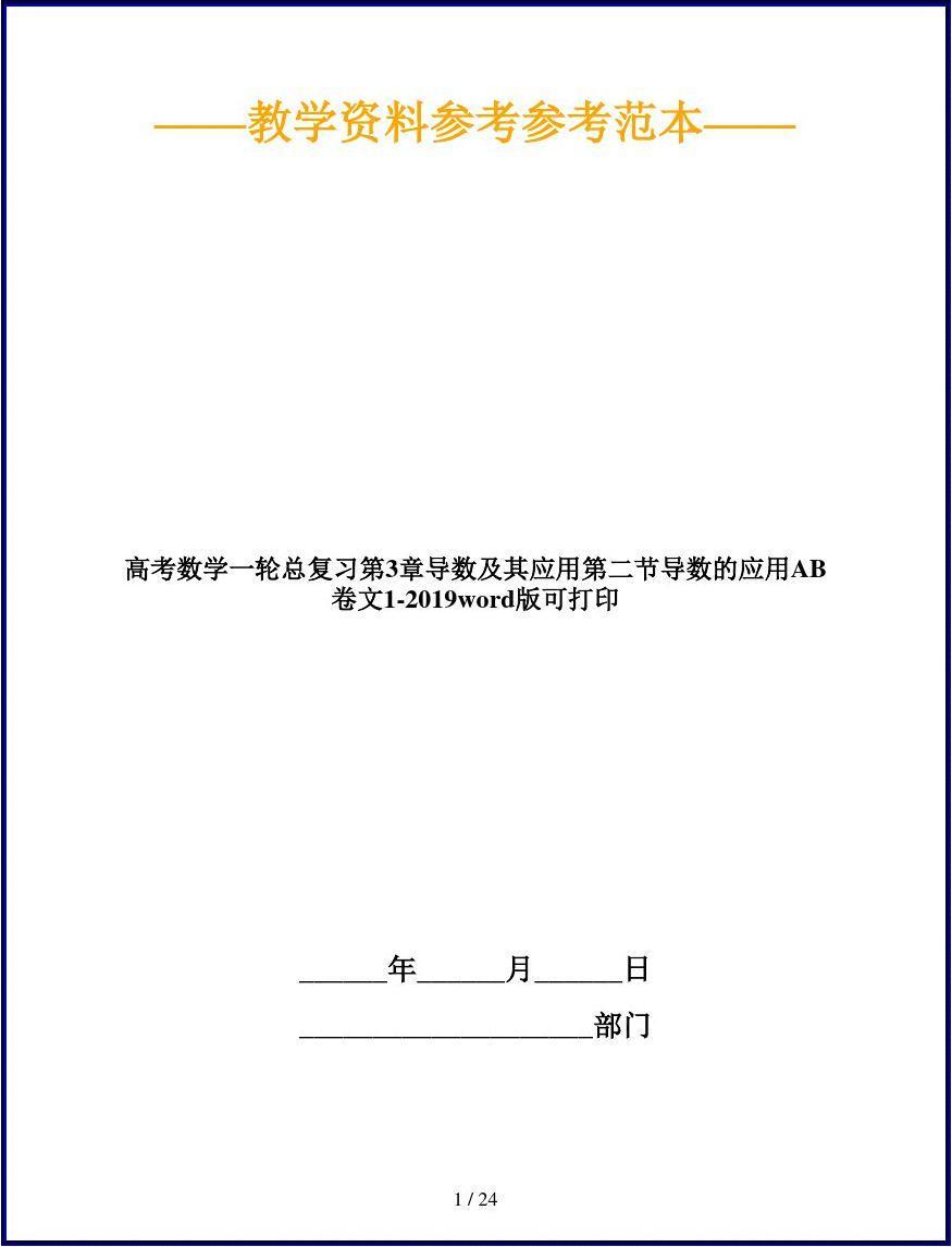 高考88必发国际娱乐一轮总复习第3章导数及其应用第二节导数的应用AB卷文1-2019word版可打印