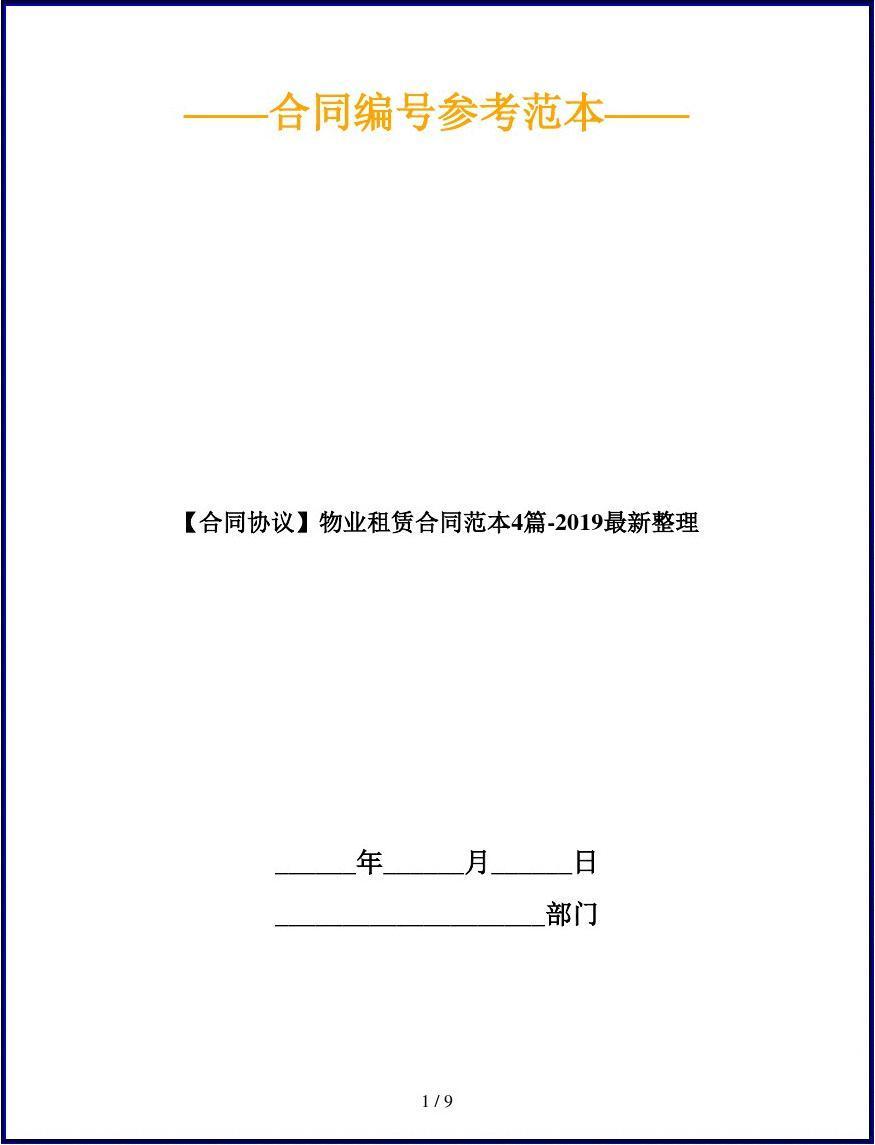 【合同协议】物业租赁合同范本4篇-2019最新整理