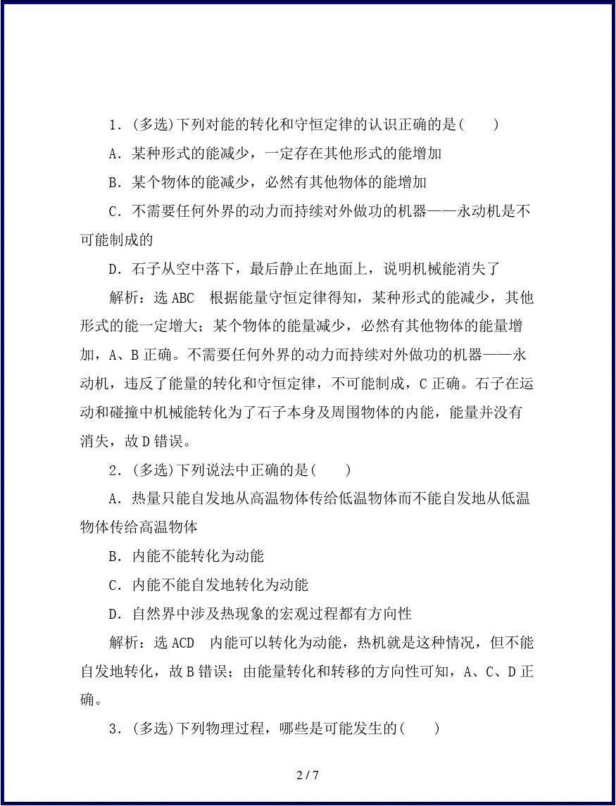 2019-2020学年度最新高中物理课时检测跟踪八科迪高中北京中学学费实验图片