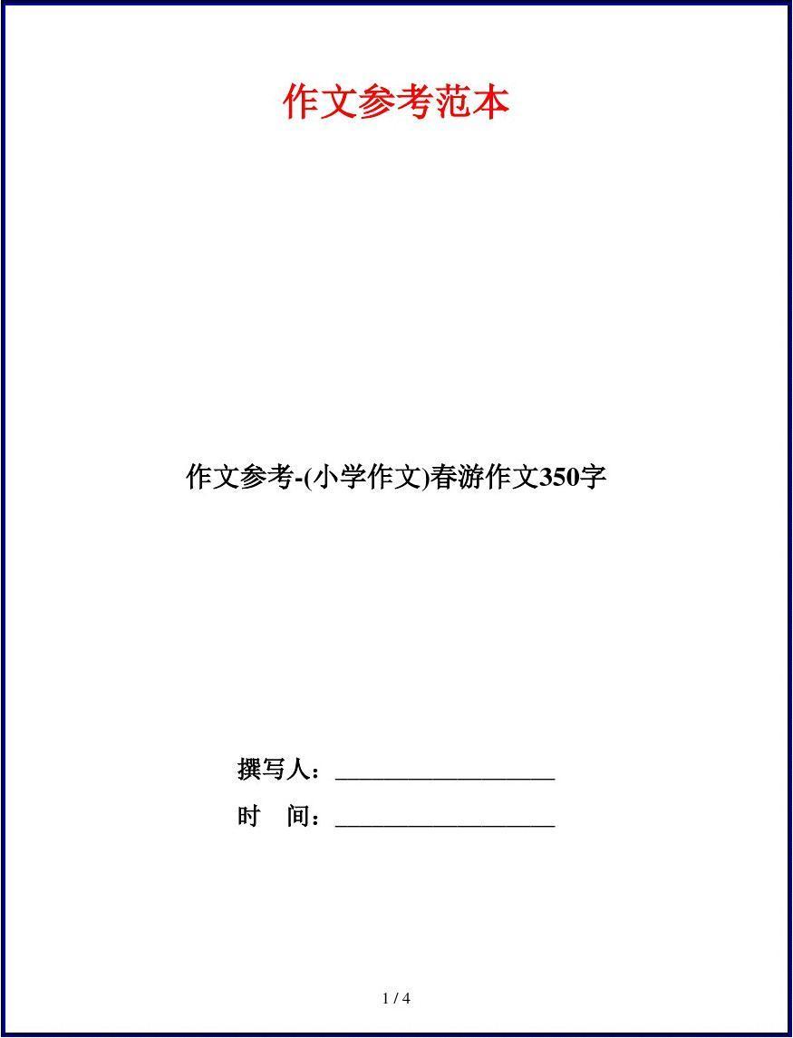 作文v作文-(车站小学)春游作文350字呼市作文小学图片
