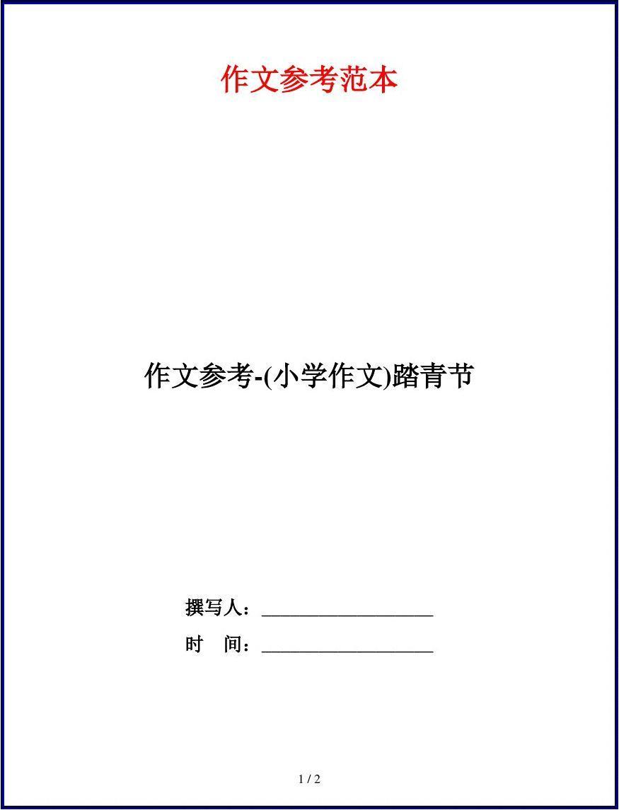 作文v作文-(作文鞋子)踏青节闻小学生小学图片