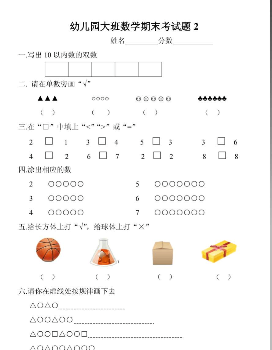 学前班上学期期末数学试卷 奥数一年级 幼儿园中班数学试题 看图列式图片