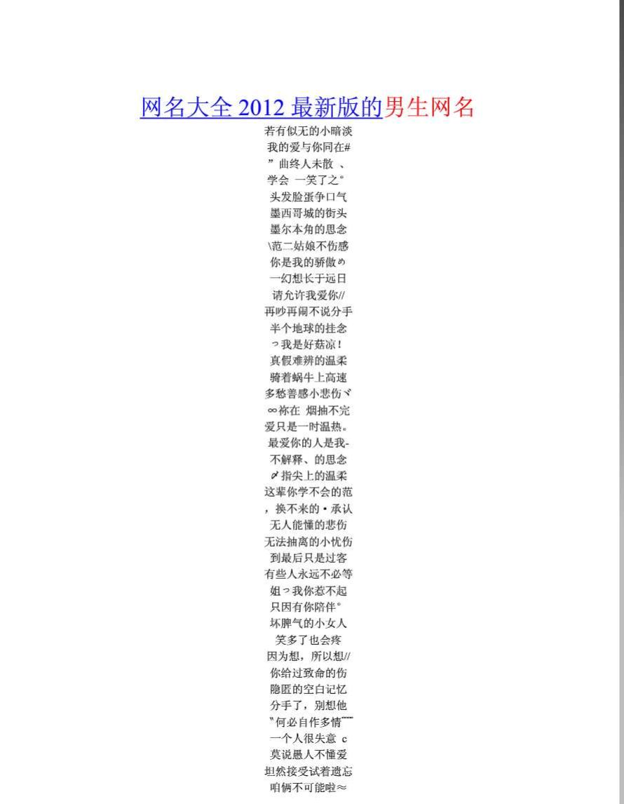 网名大全2012最新版的男生网名