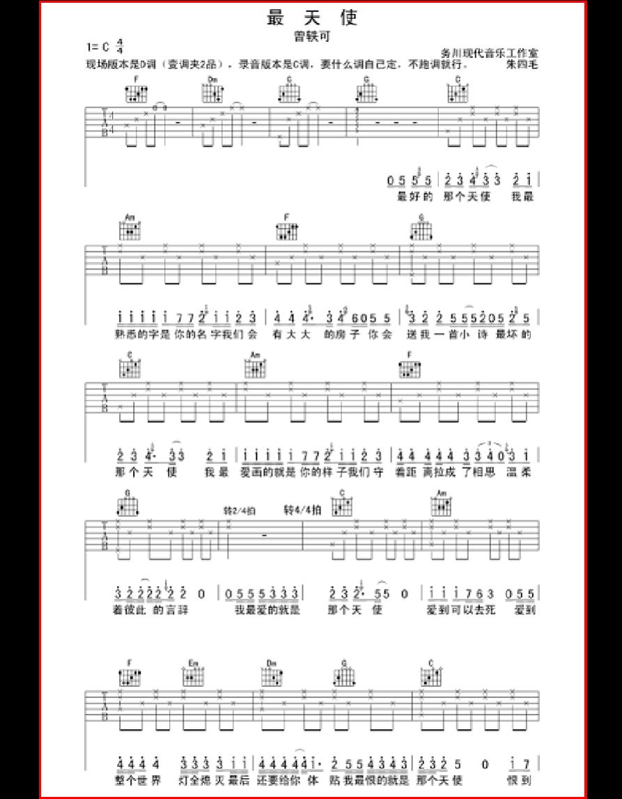 曾轶可【最天使】吉他谱(六线谱)图片