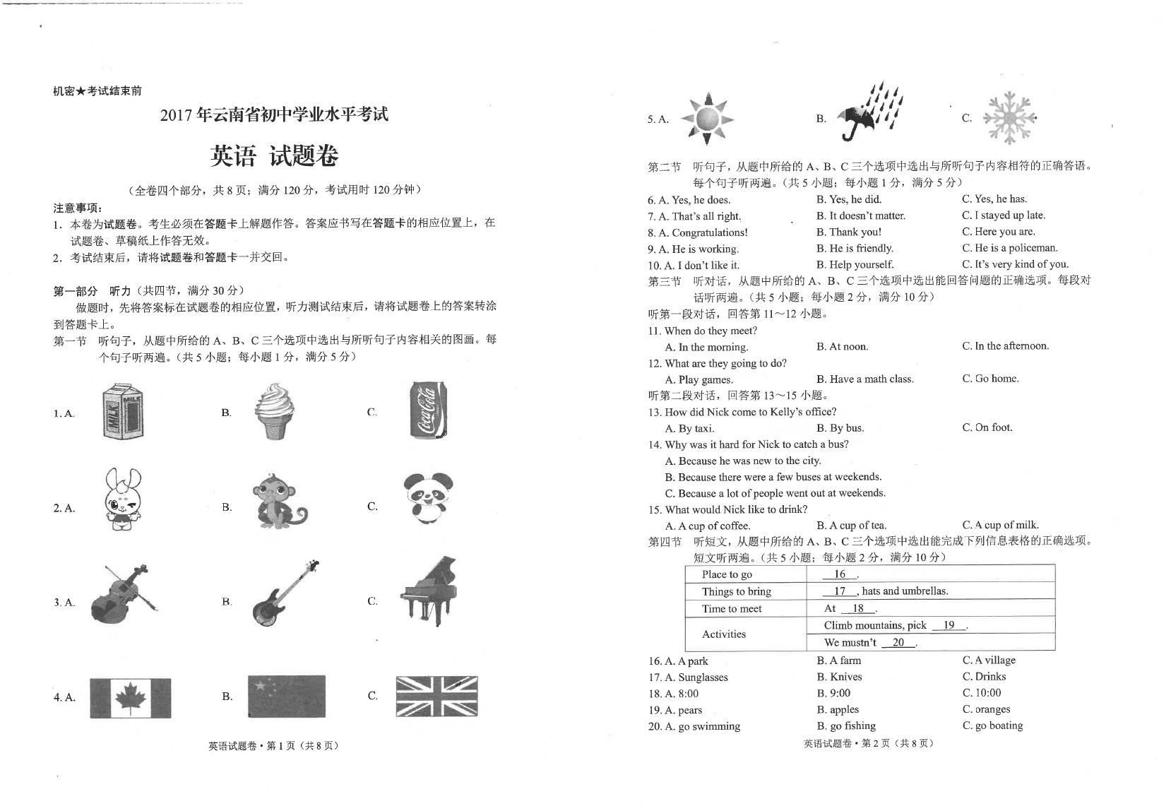 2017年云南省學業作文水平考試英語文字及答題卡答案的試卷珍藏600初中作初中圖片